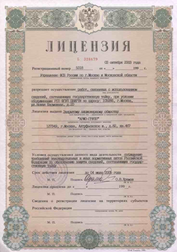 Лицензия фсб россии на осуществление распространения шифровальных (криптографических) средств 4436 р от 15082007 до